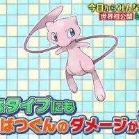 Pokénchi muestra algunos movimientos de Mew en Pokémon: Let's Go, Pikachu! / Eevee!