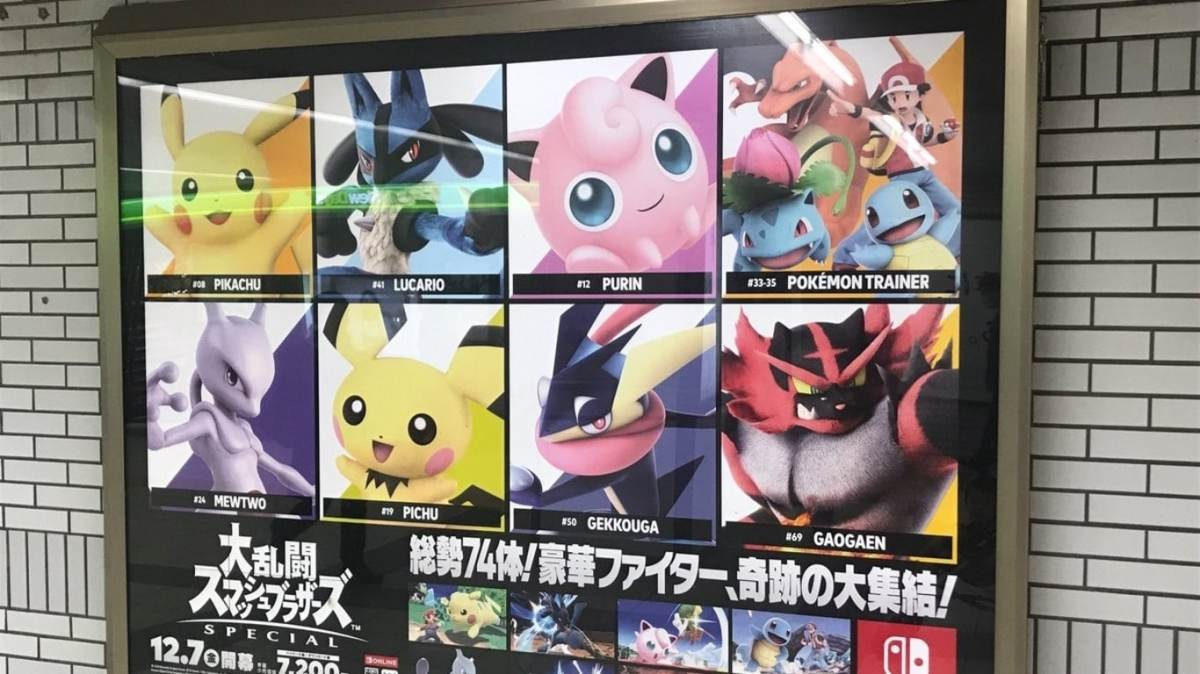 Pokémon protagoniza este cartel promocional japonés de Super Smash Bros. Ultimate